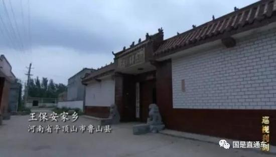 王保安共四兄弟,他的三个弟弟都在河南。后来巡视组调查发现,他涉嫌违纪违法的问题,不少是他在老家利用自己的影响力办的。