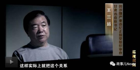 """▲王三运。图据新京报""""政事儿News"""""""