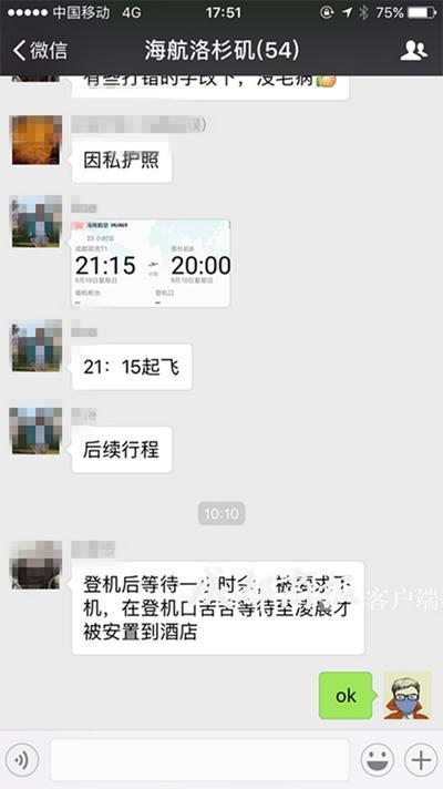 国际航班延误15小时 疑因机长带错护照
