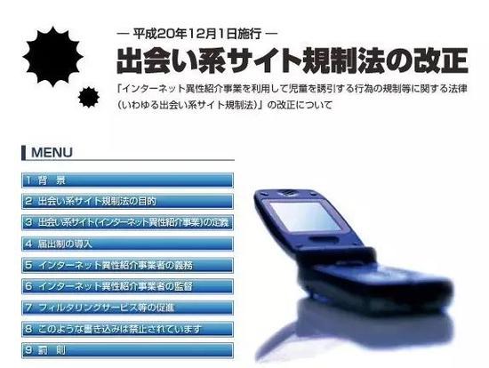 2015年,日本某交友网站社长三浦哲雄被指控经营虚假收费交友网站,自2004年起累计骗取了用户66亿日元。