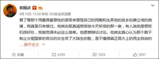 截图来自北大教授@张颐武微博