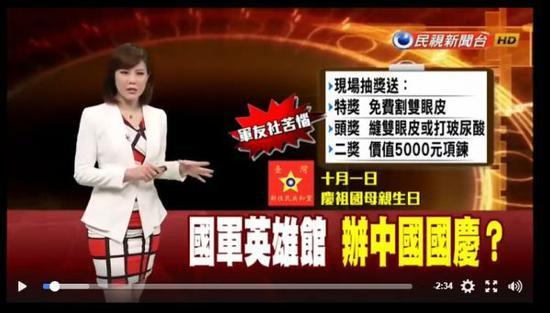 """台湾媒体恶意臆测陆配国庆活动抽奖环节,借""""割双眼皮""""奖项讽刺陆配团体。"""