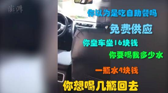 """另据北京时间报道,发生争执后,该乘客拒绝下车,司机说""""带你兜兜风""""将乘客带到了自家小区。"""