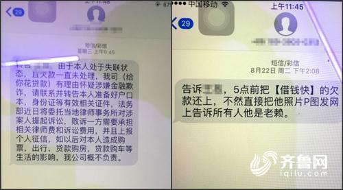 王某手机内收到的催款短信
