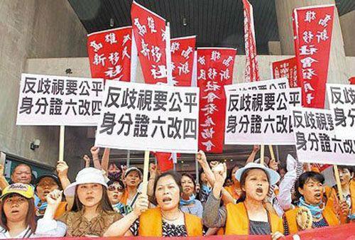 2016年,陆配社团抗议歧视性条款,呼吁陆配取得身份证的年限从六年改为四年。