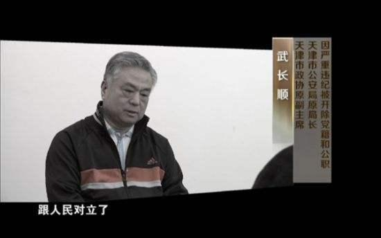武长顺(天津市政协原副主席、天津市公安局原局长):