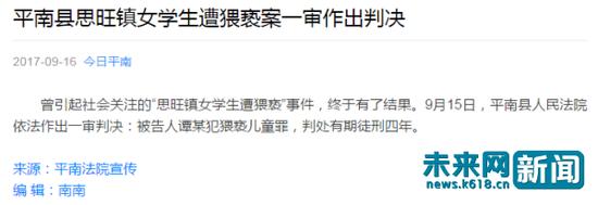 广西平南县委宣传部今日公布相关通告。(截图)