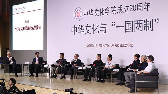 """""""中华文化与一国两制""""学术对话论坛上半场"""