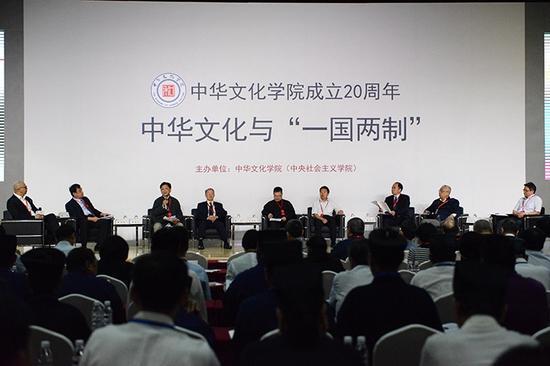 """""""中华文化与一国两制""""学术对话论坛在京举行"""