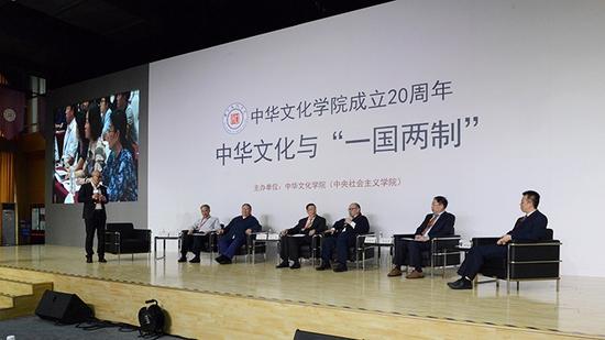 """""""中华文化与一国两制""""学术对话论坛下半场"""