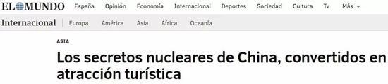 ▲西班牙《世界报》网站相关报道截图