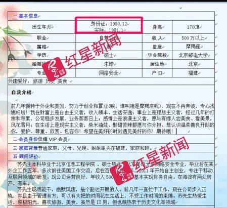 """▲苏在""""世纪佳缘""""上的登记资料"""