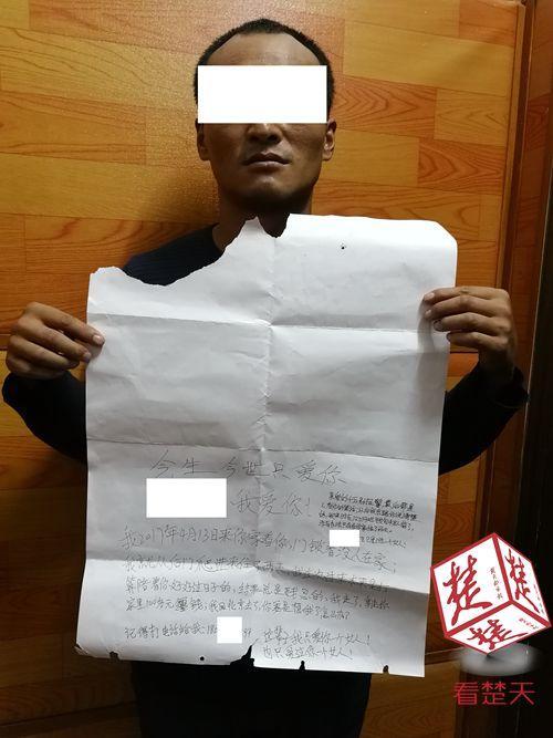 嫌疑男子给女主人留下的表白信