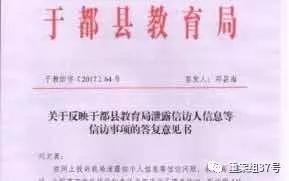 ▲教育局关于举报者信息泄露的答复书。