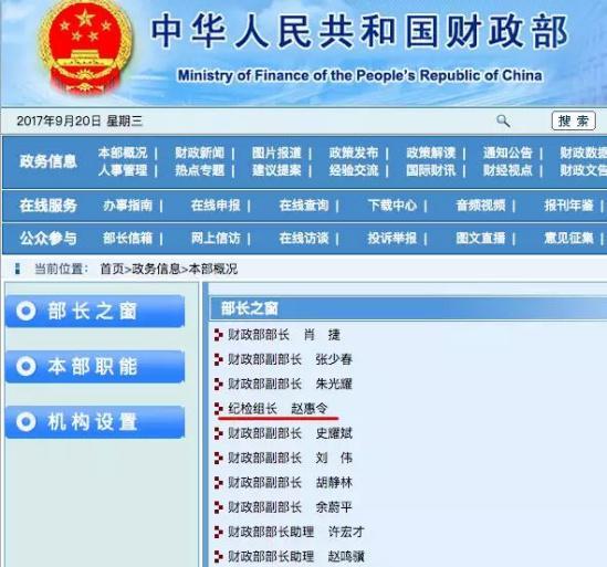 此前,中央纪委驻财政部纪检组长是莫建成。今年8月27日,莫建成落马。