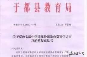 ▲教育局关于违规补课举报的答复书。