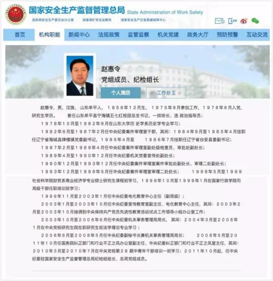 卸任的赵惠令1956年12月出生,尚未满61岁。他的行止昨晚(9月19日晚)也已宣布,新职务是中央纪委驻财政部纪检组长。