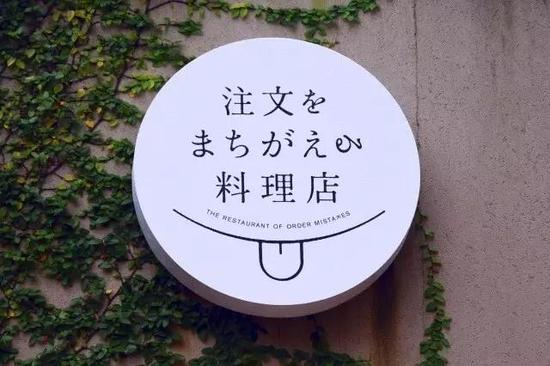 """9月17日,东京,记者拍摄的餐厅""""名牌""""。"""