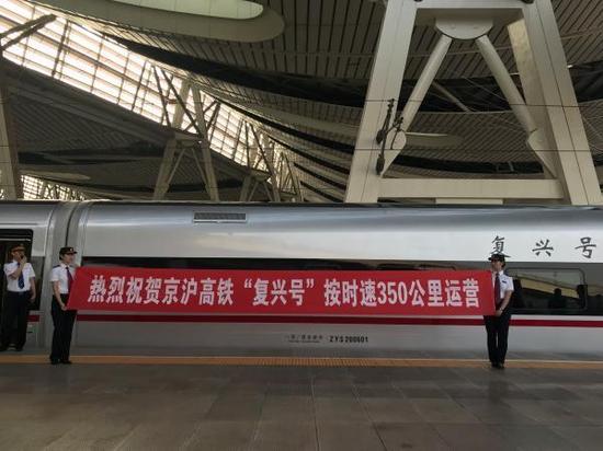 """北京南站之""""再起号""""列车站台,事情职员拉起了横幅,热烈恭喜京沪高铁""""再起号""""定时速350公里运营。 汹涌旧事记者 齐思蕾 图"""
