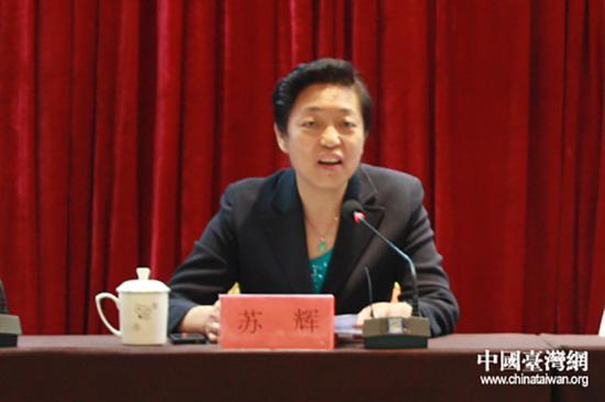 台盟中央领导班子调整:苏辉任常务副主席