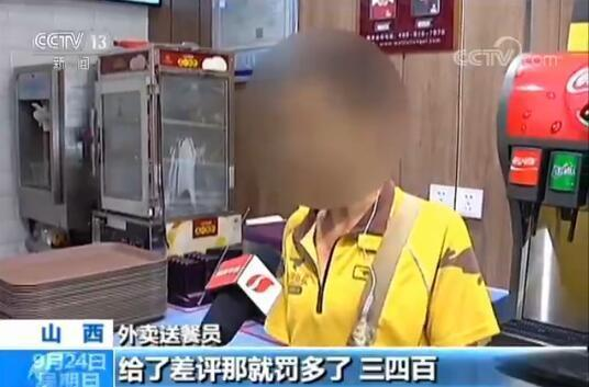 外卖送餐员:给了差评就罚多了,300元到400元,那就要看客人怎么定。服务态度了,餐漏了,根据这些给差评。