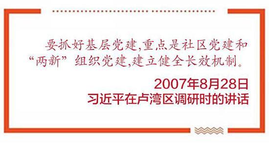 """习近平对""""两新""""组织党的建设的重视,也令上海的各级干部至今难忘。"""