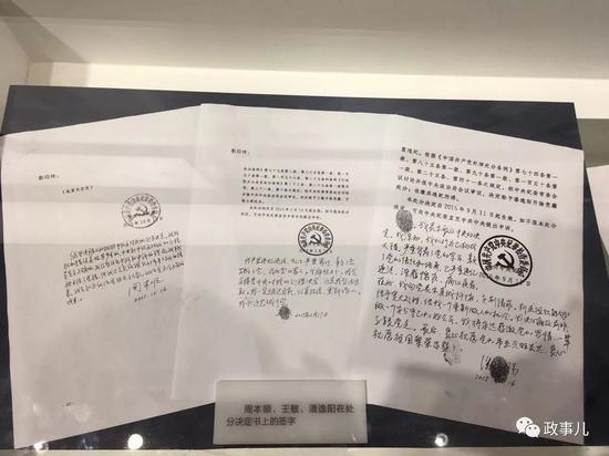 图:周本顺、王敏、潘逸阳在处罚决议书上的具名