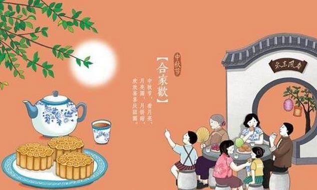 中秋节传统习俗大盘点