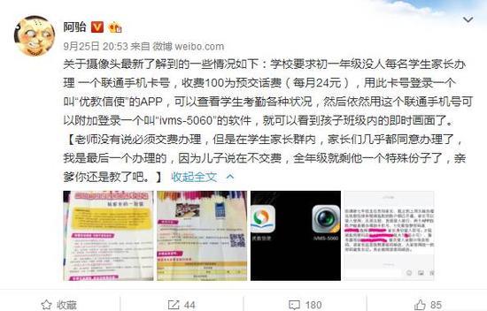 """▲微博网友@阿骀第二次披露""""学校监控""""的具体信息。图据@阿骀微博截图"""