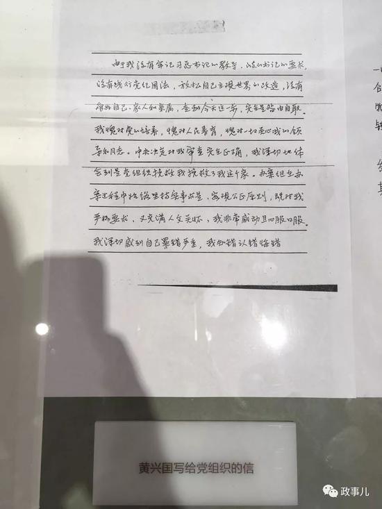 图:黄兴国写给党构造的信