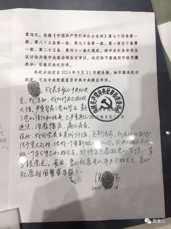 图:潘逸阳在处罚决议书上具名