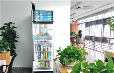 一个摆放在办公室休息区的CityBox无人货柜。受访者供图