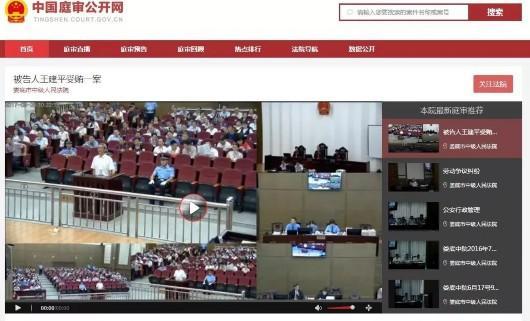 △中国庭审公开网截图