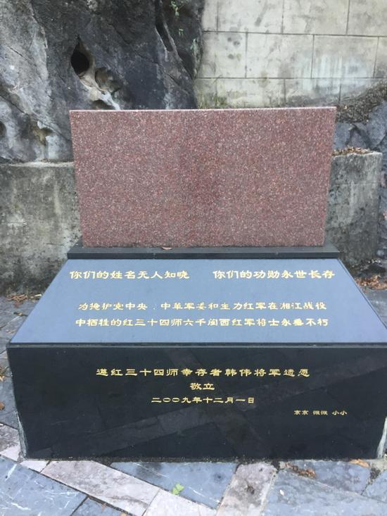 """无法找到红34师的名单,红34师100团团长韩伟的后人于2009年在灌阳烈士陵园立了一块""""无名碑""""。"""