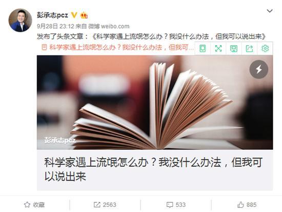 量子卫星专家彭承志在其实名认证微博上发表公开信称,其遭到浙江九州量子公司董事长郑某等人威胁恐吓。