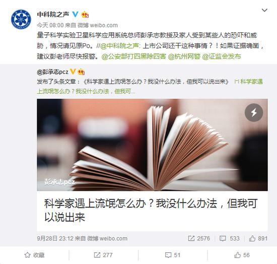 中国科学院官方微博对此表态称,建议彭承志报警。