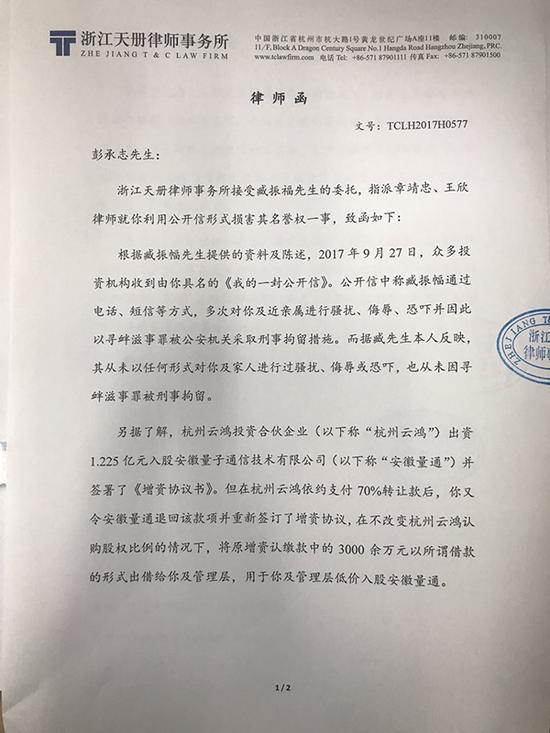 浙江九州量子公司副董事长臧振幅委托律所发给彭承志的律师函,称其损害其名誉。 中国科学技术大学上海研究院供图。