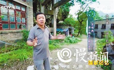 ▲原双溪机械厂副厂长王书杰接受央视采访 (截屏图)