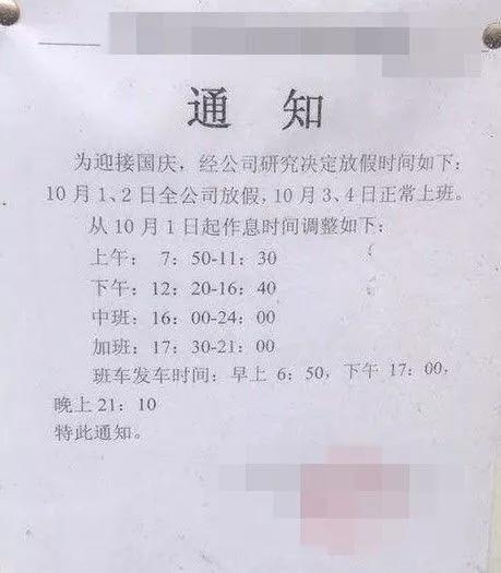 根据网友贴出的通知,该公司的放假时间是10月1日-2日,远远少于国家法定的8天假期。