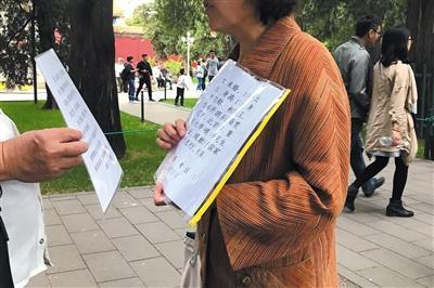 两名家长交换信息,为子女相亲。新京报记者江南摄