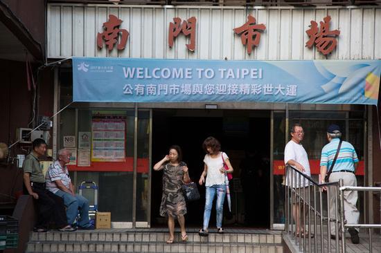 """南门市场。(图片来源:台湾""""东森新闻云"""")"""