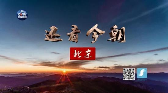 喜迎十九年夜特殊节目《还看目前》,10月8日10点带你看北京。