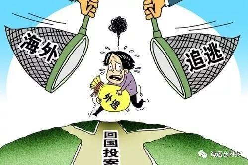 值得注意的是,中纪委在开展反腐败国际追逃工作之初,就始终坚持追逃和追赃同步进行。
