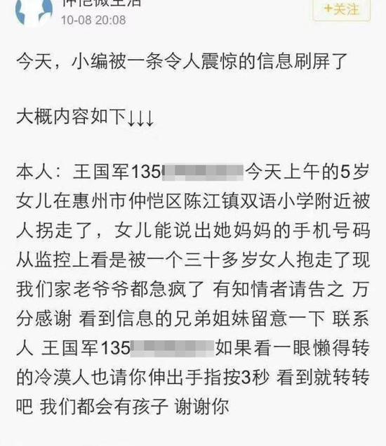 """某贴吧中流传的惠州市""""王国军5岁女儿被拐""""。"""