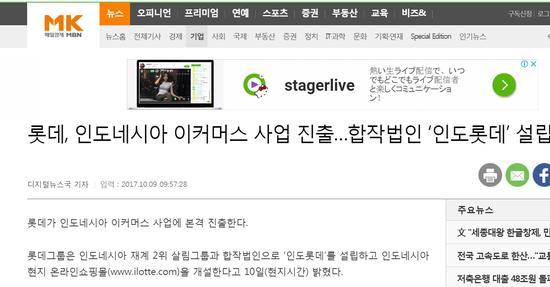 韩国《每日经济》报道截图