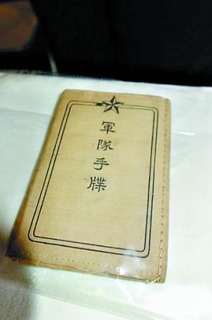 这是记录南京大屠杀的一本日军士兵日记