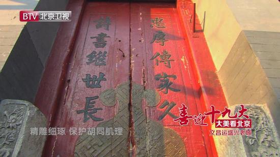 北京卫视《喜迎十九大 大美看北京》系列宣传片之《文昌运盛兴老城》,老城雅韵,山水之间,原来你是这样的北京!