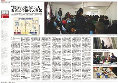 """2016年12月12日新京报刊发的""""燕郊传销调查报道"""""""