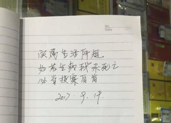 郭某在作案现场留下的字条。洪雅县公安局 供图