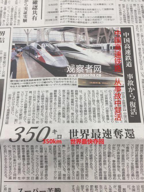 左派《朝日新闻》则刊发题为《中国高铁、再次成为世界最快,但仍然停留在事故的记忆中》的报道,文章的重点明显跑偏。